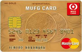 MUFGゴールドカード
