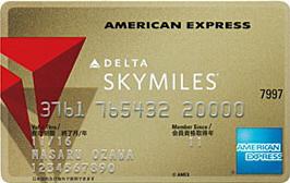 デルタ スカイマイル アメリカン・エキスプレス(R)・ゴールド・カード