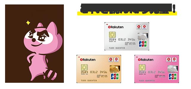 楽天カード完璧ガイド!